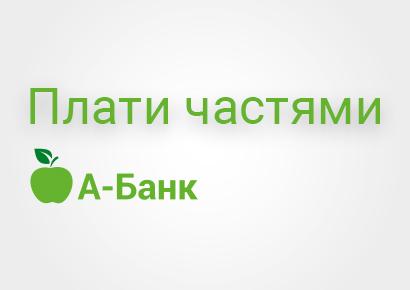 """Плати частями"" от А-Банк"